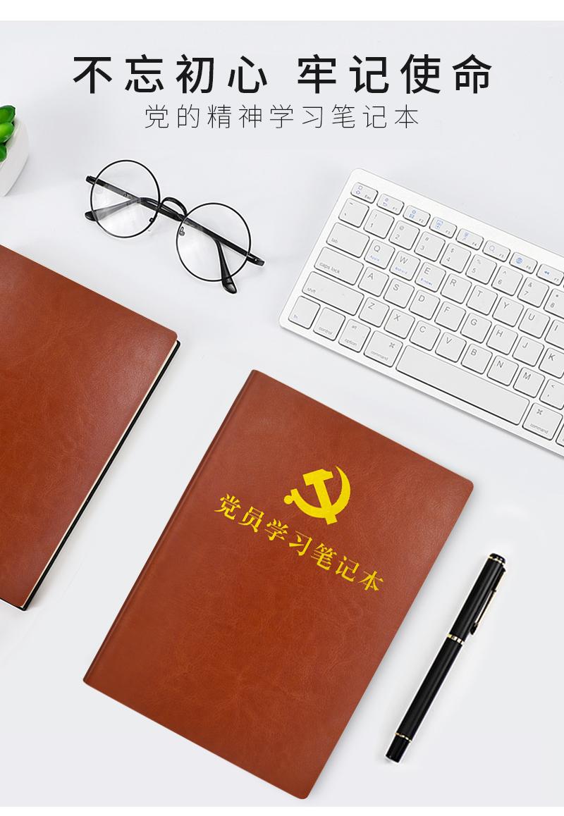 熱賣專區-黨員學習筆記--詳情頁_02.jpg